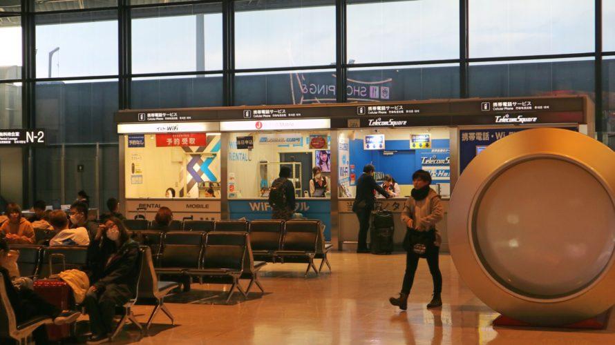 【比較】成田空港海外WiFiレンタルおすすめ人気ランキング(2019年)