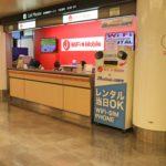 【安い】成田空港の海外WiFiレンタルで最安値を狙おう!
