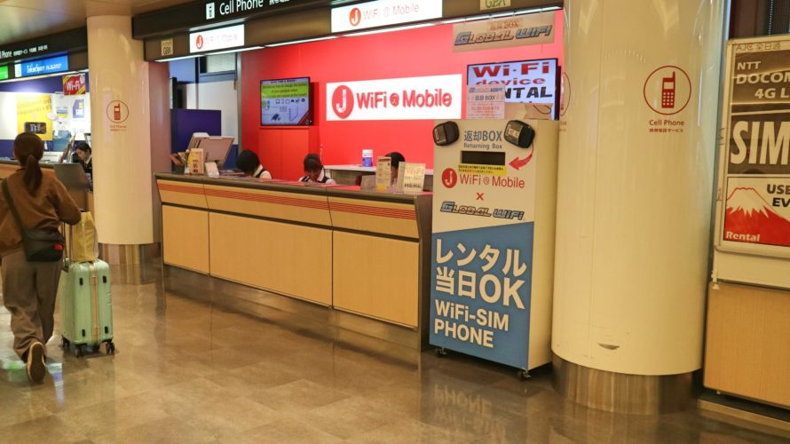 グローバルWiFi第1ターミナル返却