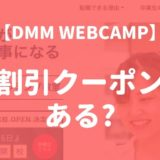 DMM WEBCAMPの割引・クーポン情報