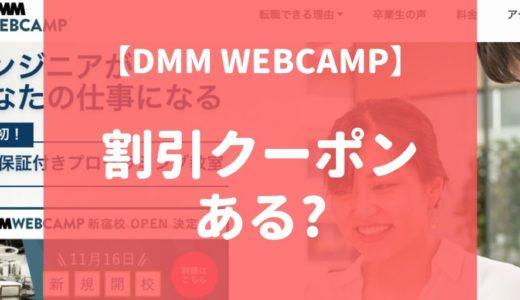 【最新】DMM WEBCAMPの割引・クーポンコード情報