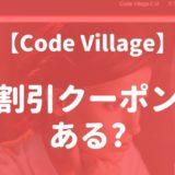 Code Village(コードビレッジ)の割引・クーポン情報