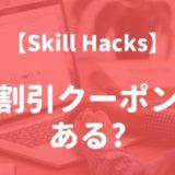 Skill Hacks(スキルハックス)の割引・クーポン情報