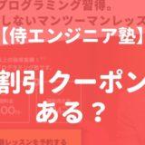 侍エンジニア塾の割引・クーポン情報