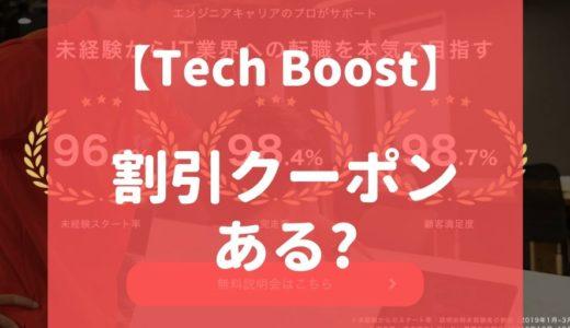 【最新】Tech Boost(テックブースト)の割引・クーポンコード情報