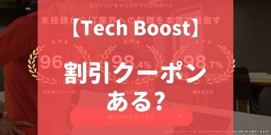 Tech Boost(テックブースト)の割引・クーポン情報