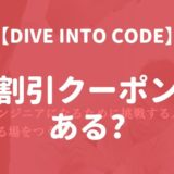 DIVE INTO CODEの割引・クーポン情報