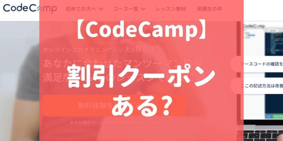 CodeCamp(コードキャンプ)の割引・クーポン情報