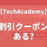 TechAcademy(テックアカデミー)の割引・クーポン情報