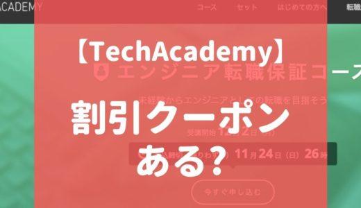 【最新】TechAcademy(テックアカデミー)の割引・クーポンコード情報