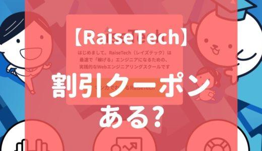 【最新】RaiseTech(レイズテック)の割引・クーポンコード情報
