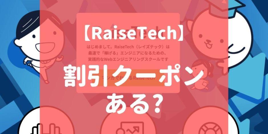 RaiseTech(レイズテック)の割引・クーポン情報