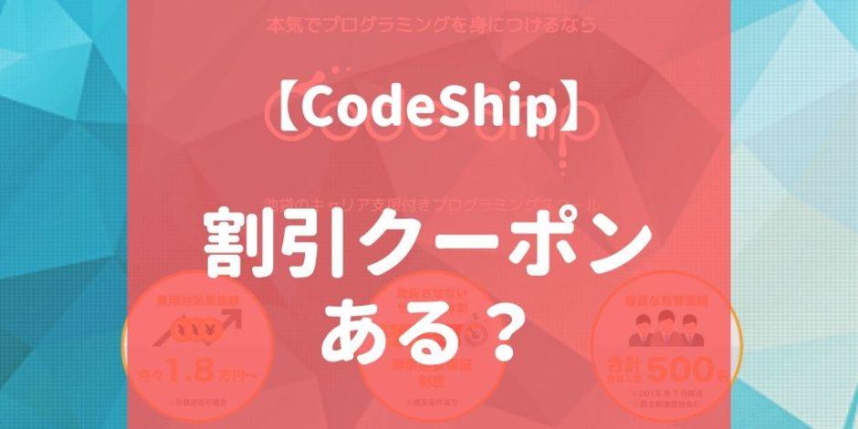 CodeShip(コードシップ)の割引・クーポン情報