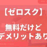 ゼロスク(0円スクール)は無料だけどデメリットあるよ!