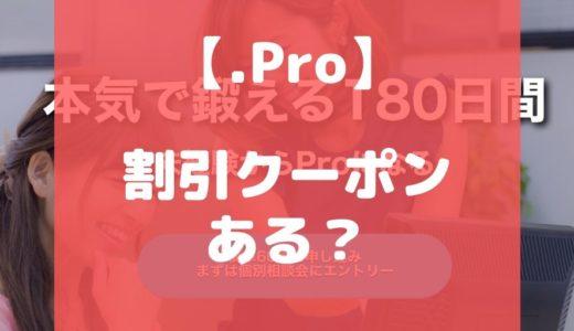 【最新】.Pro(ドットプロ)の割引・クーポンコード情報