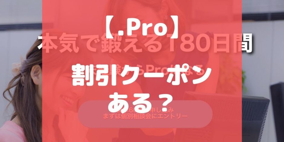 .Pro(ドットプロ)の割引・クーポンコード情報