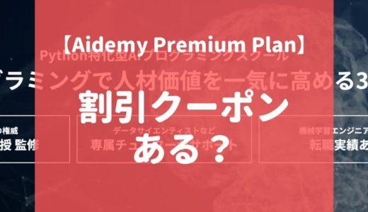 【最新】Aidemy Premium Planの割引・クーポンコード情報