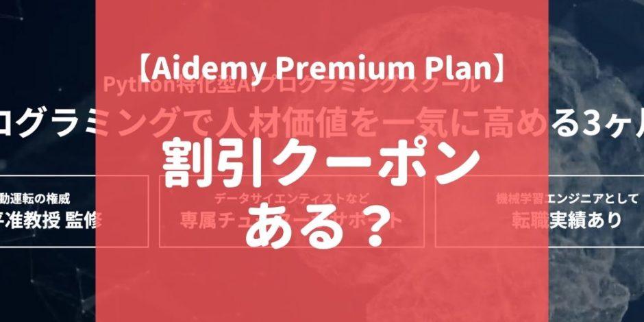 Aidemy Premium Planの割引・クーポンコード情報
