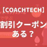 COACHTECHの割引・クーポンコード情報