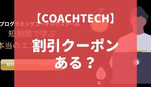 【最新】COACHTECHの割引・クーポンコード情報