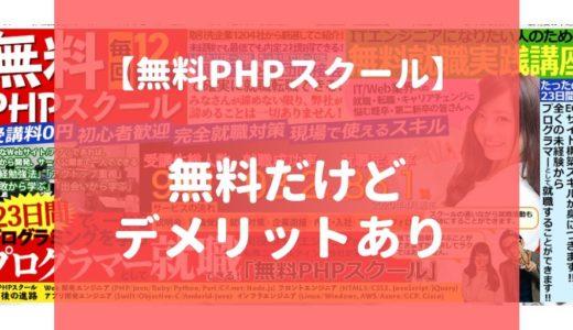 【注意】無料PHPスクールは無料だけどデメリットあるよ!